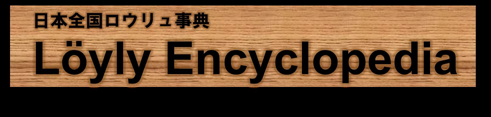 日本全国ロウリュ辞典